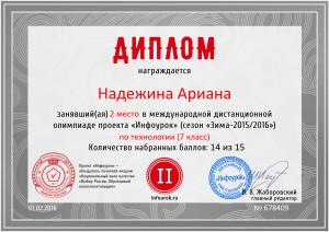 Диплом проекта infourok.ru № 678409